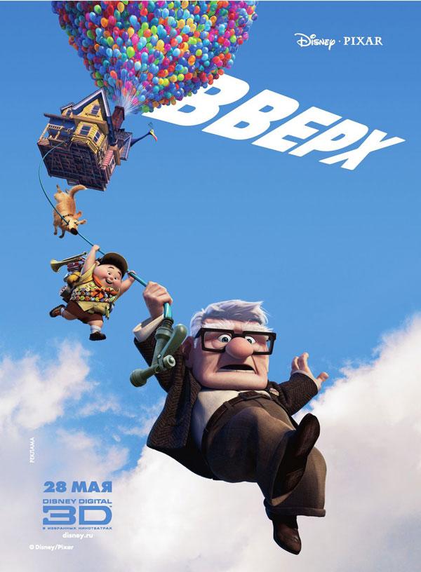Walt disney pictures — pixar usa