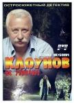 1-klounov_ne_ubivaut