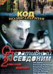 2-operativnij_psevdonim2