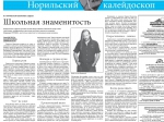 norilskij_kalejdoskop