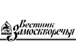 vestnik_zamoskvorechija